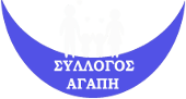 Aγάπη Σύλλογος Γονέων παιδιών με αυτισμό Χαλκίδας
